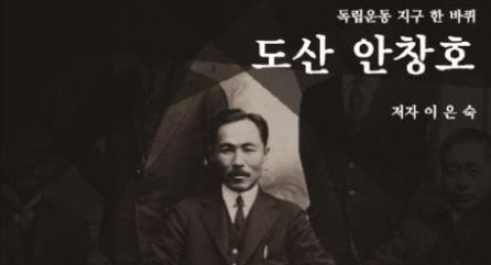 도산안창호(이은숙 저)